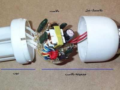 ویدیو آموزش کامل تعمیر لامپ کم مصرف