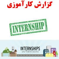 گزارش کارآموزی اصلاح بذر،ایستگاه تحقیقات و اصلاح نهال و بذر استان گلستان(گرگان)