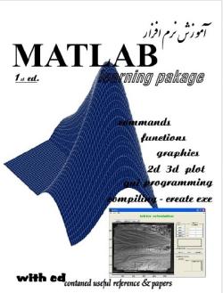 آموزش نرم افزار MATLAB