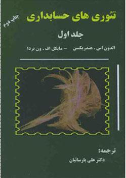 پاورپوینت فصل ششم کتاب تئوری های حسابداری هندریکسن (جلد اول)