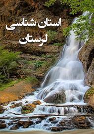 کتاب راهنمای گردشگری استان لرستان